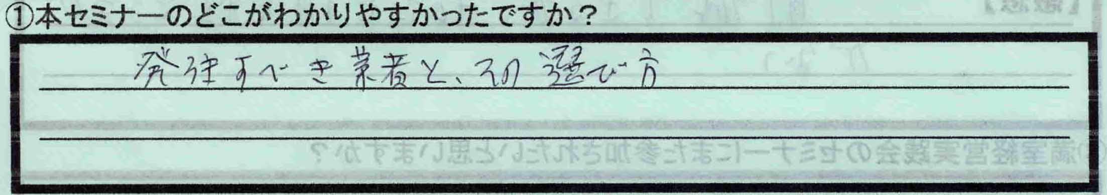 埼玉県内藤久則さん