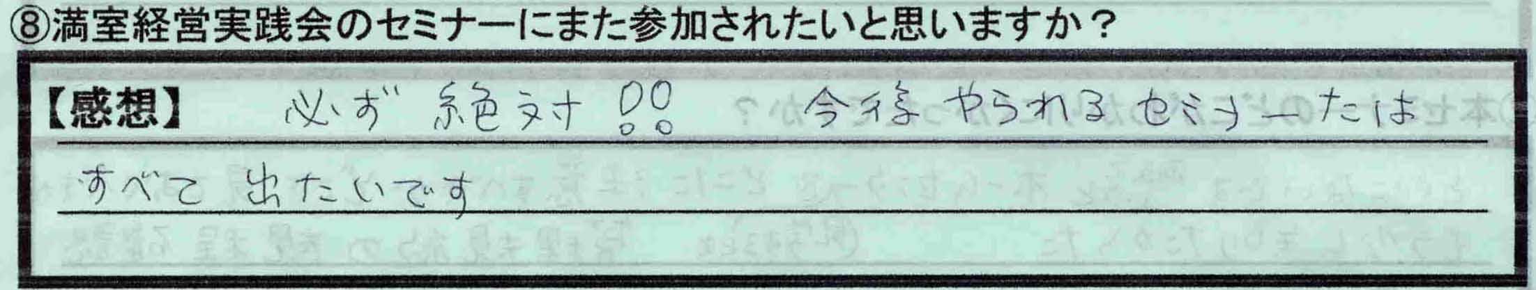 佐々木桂子さん