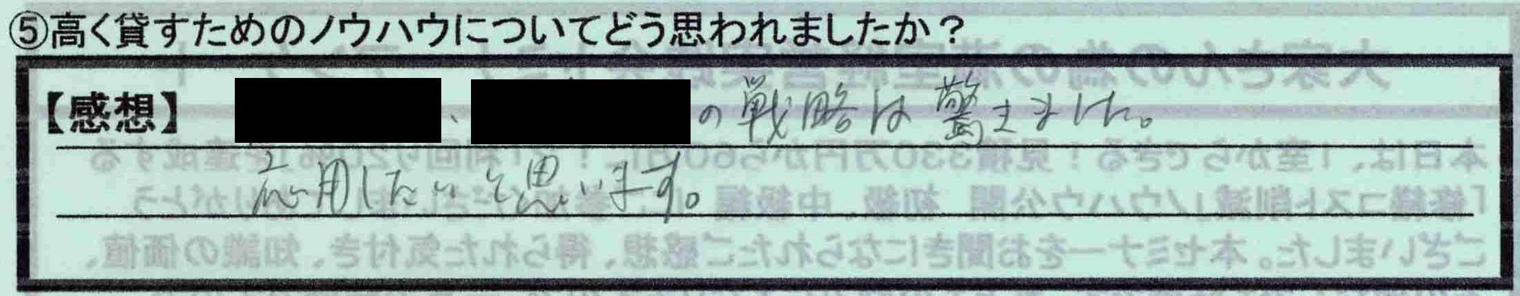 東京都匿名希望