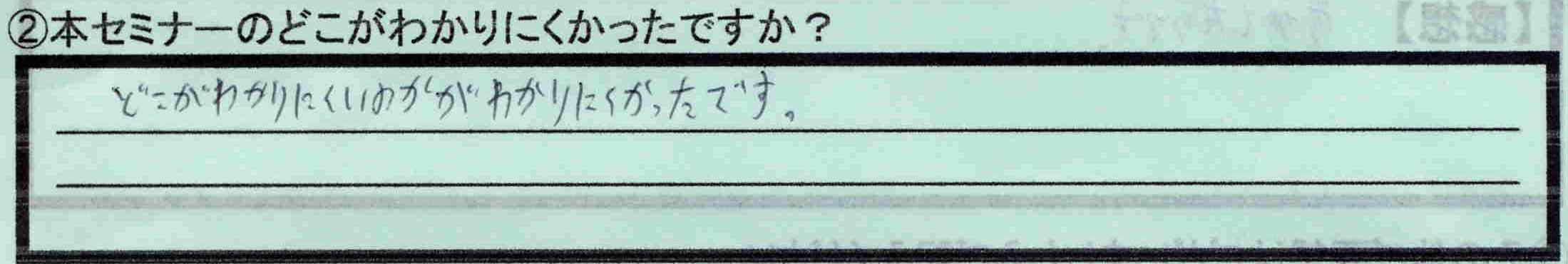 愛知県藤原健さん