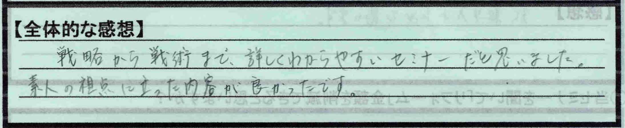 東京都H.Sさん