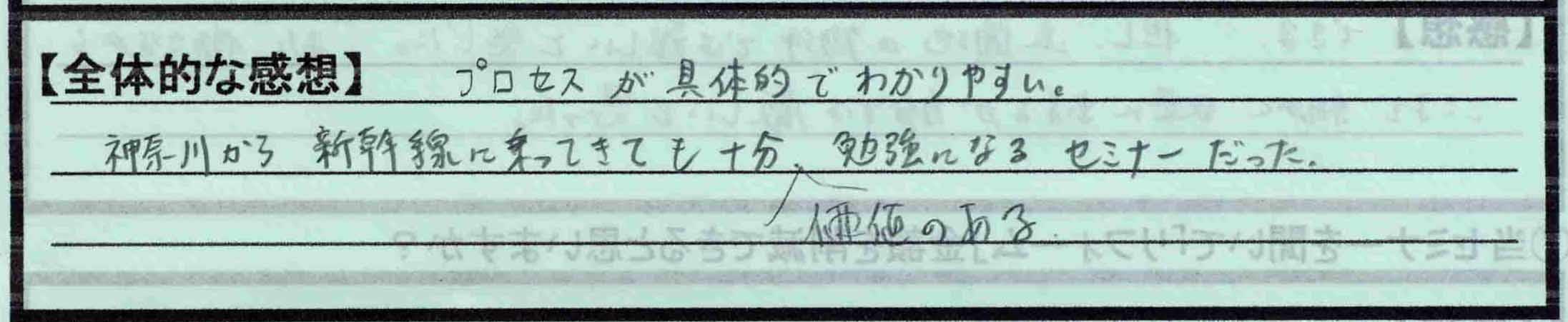 神奈川県小原洋一さん