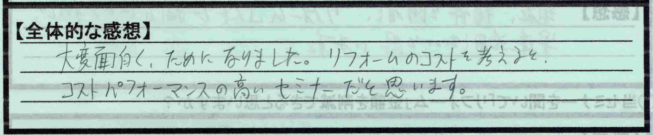 東京都匿名希望-1