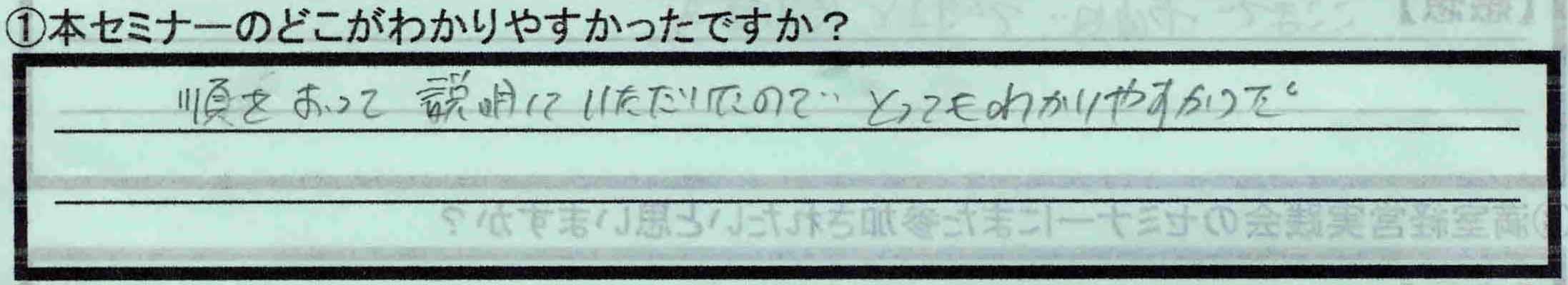 東京都T.Uさん