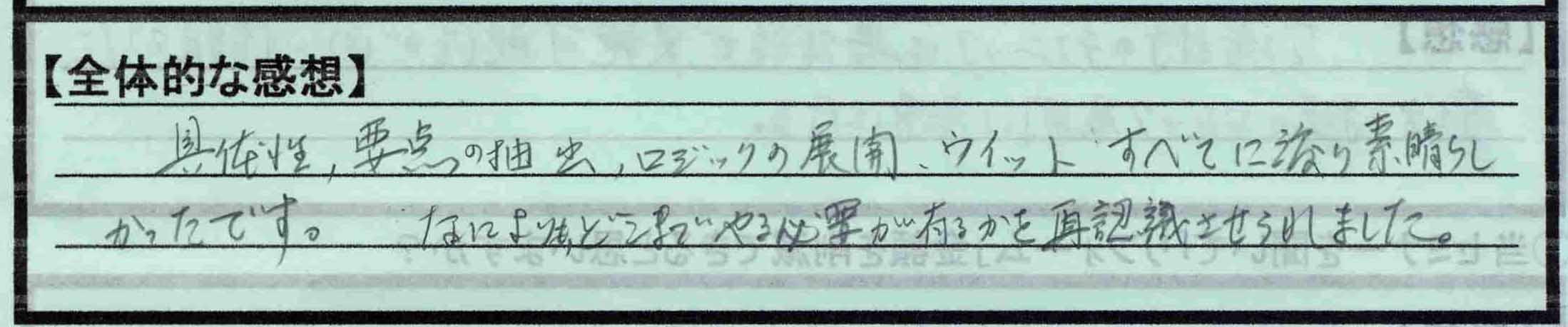 愛知県鈴木敦史さん