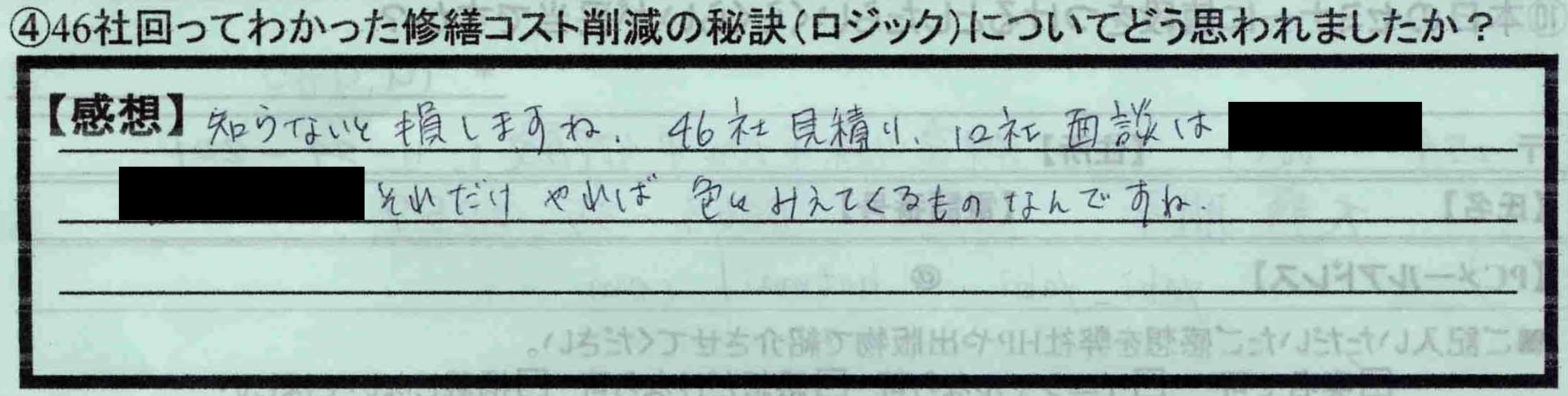 神奈川県大窪朋子さん-1
