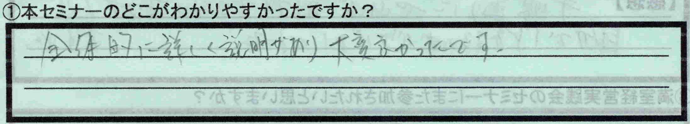 東京都本間繁さん-2