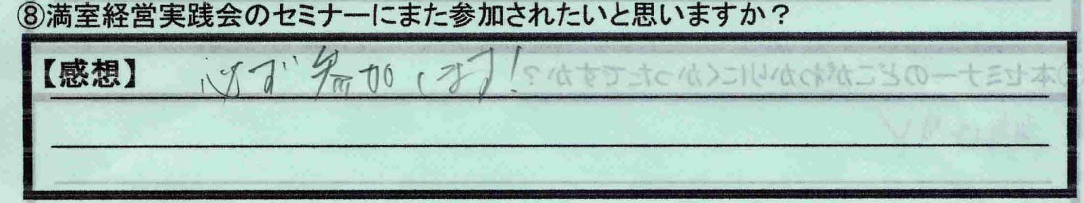東京都本間繁さん