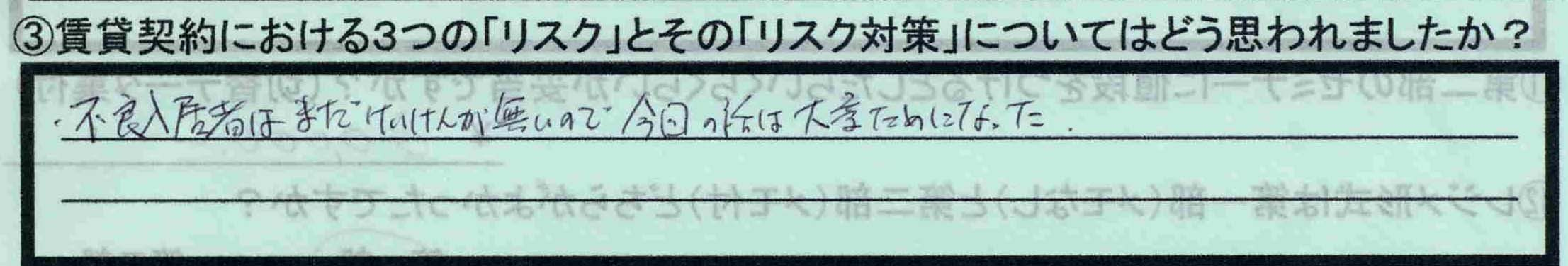 【東京都板橋区】【木村正明さん】【リスク対策について】