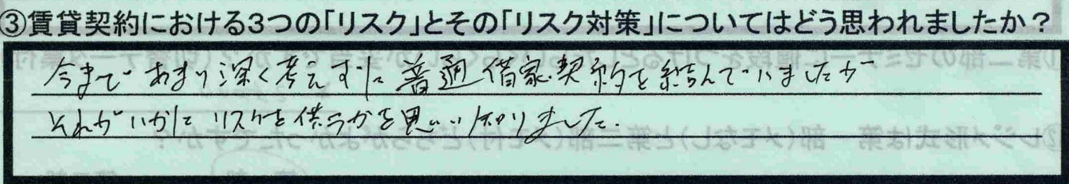 【栃木県宇都宮市】【小野智也さん】【リスク対策について?】