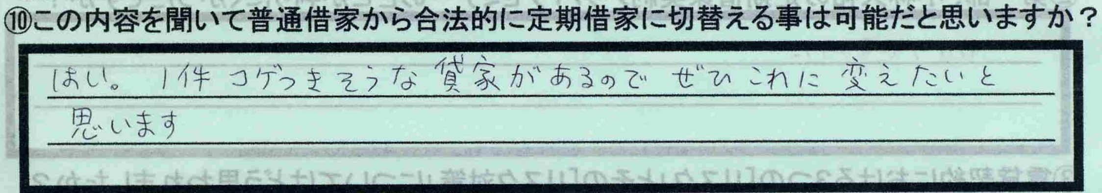【東京都練馬区】【佐々木桂子さん】【切替可能か?】
