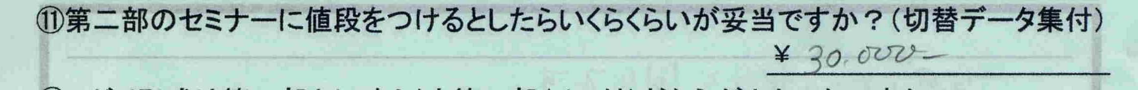【大阪府大阪市】【K.Tさん】【二部価格】