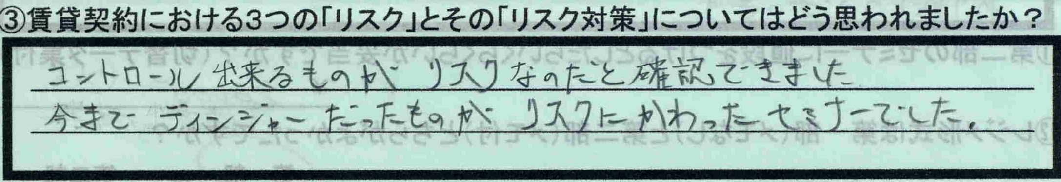 【東京都江戸川区】【福田智匡さん】【リスク対策について】