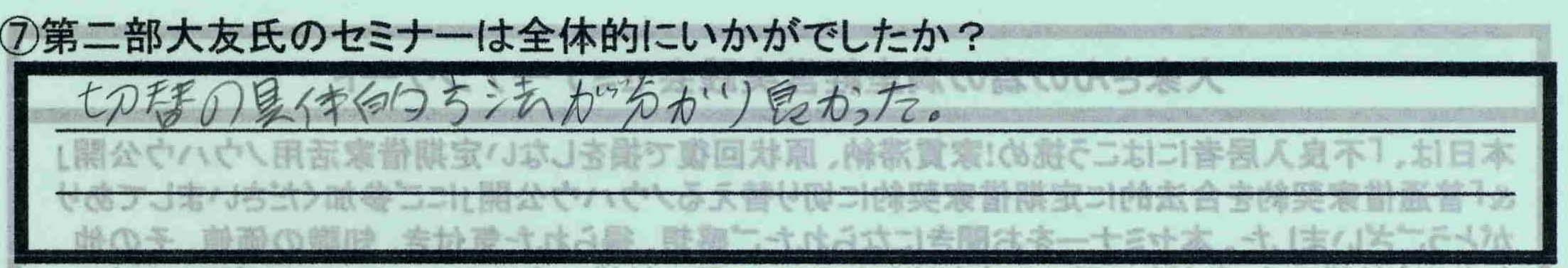 【東京都板橋区】【Y.Sさん】【二部感想】