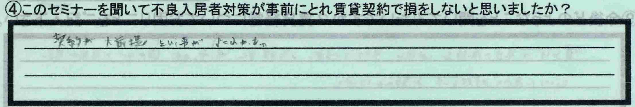 【静岡県浜松市】【I.Yさん】【損をしないと思ったか?】