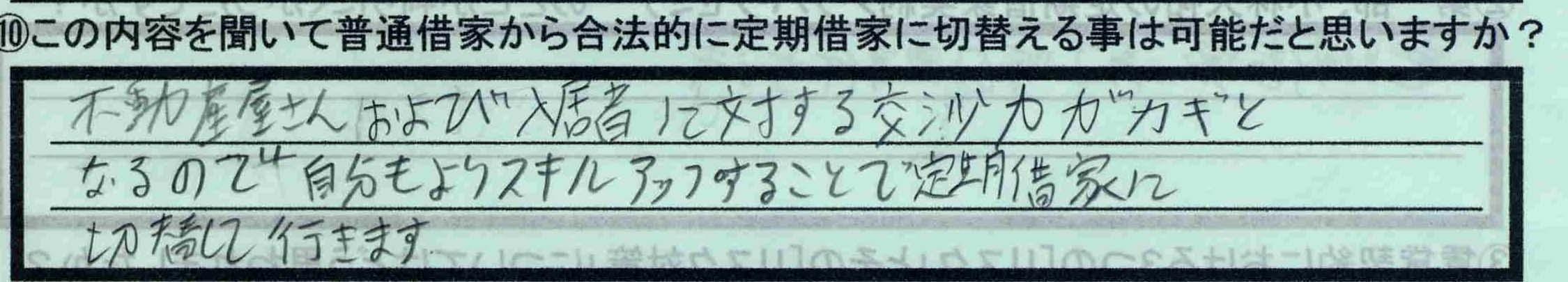 【東京都板橋区】【Y.Sさん】【切替は可能か?】