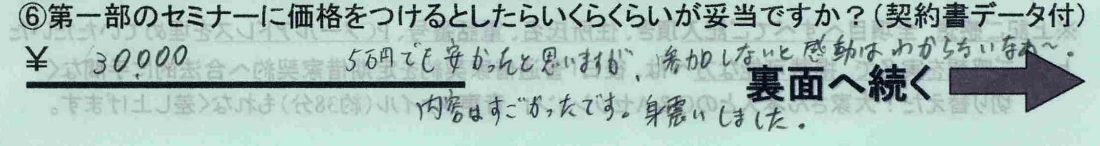 【愛知県名古屋市】【奥村秀喜さん】【一部価格】