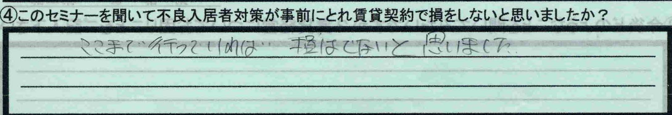 【東京都町田市】【塚田茂さん】【損をしないと思ったか?】