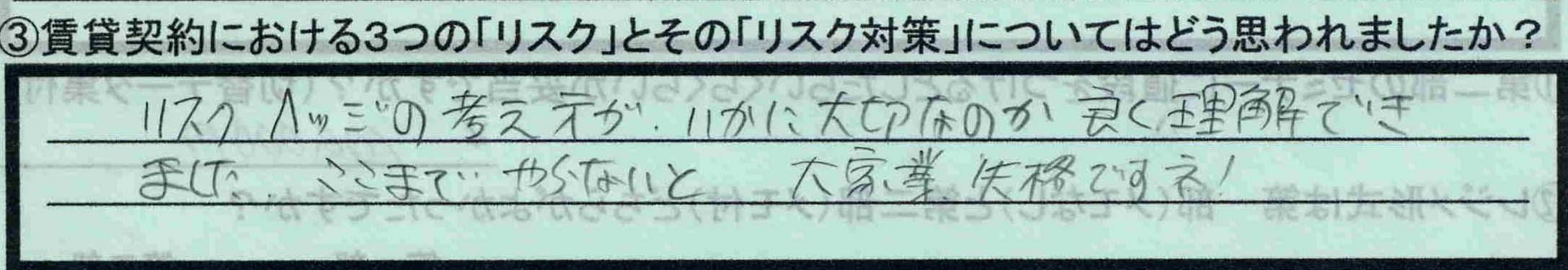 【東京都町田市】【塚田茂さん】【リスク対策について】