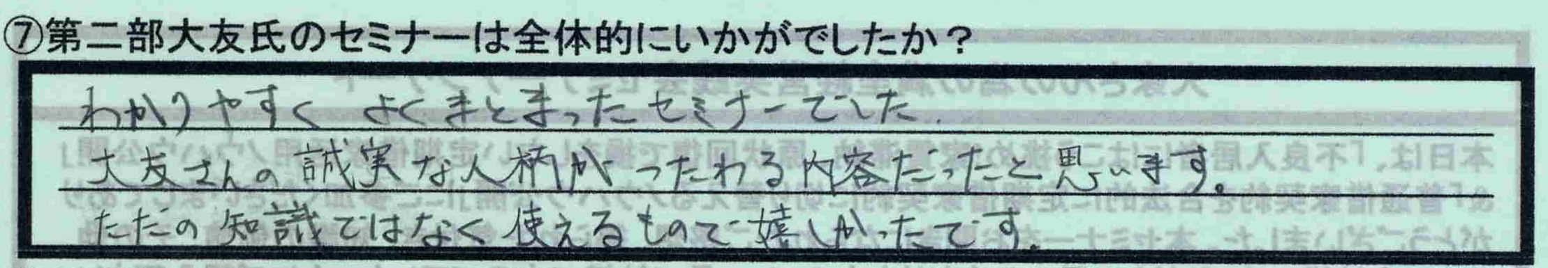 【東京都江戸川区】【福田智匡さん】【二部感想】