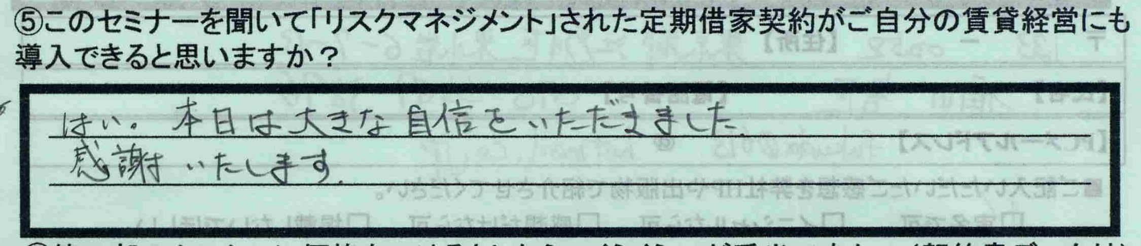 【東京都江戸川区】【福田智匡さん】【導入できるか?】