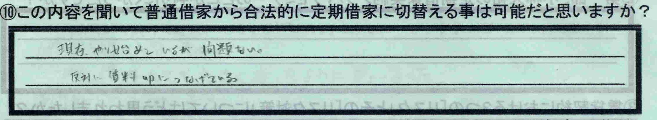 【静岡県浜松市】【I.Yさん】【切替可能か?】