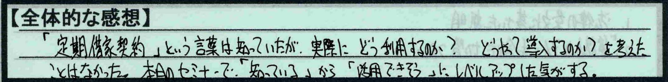 【岐阜県大垣市】【渡部一詩さん】【全体感想】