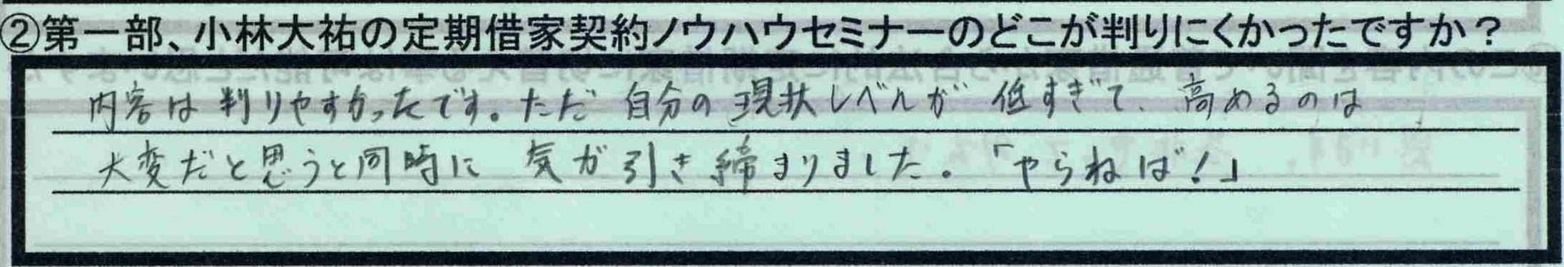 【愛知県名古屋市】【奥村秀喜さん】【どこが判りにくかったか?】
