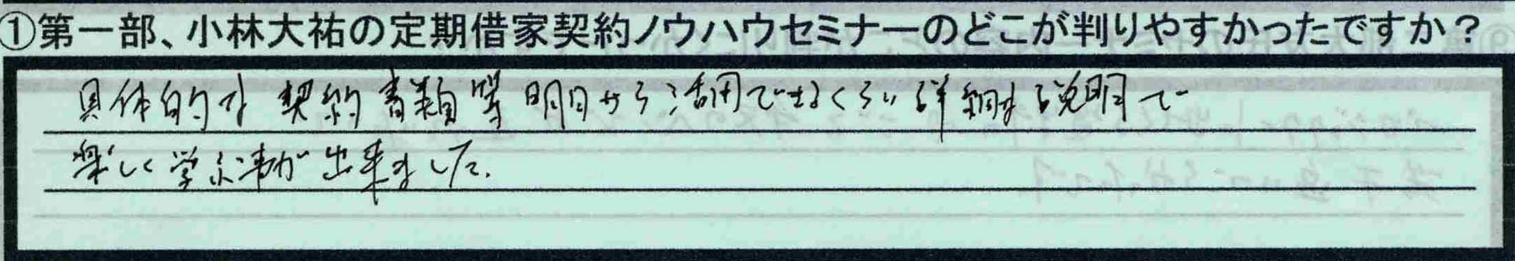 【栃木県宇都宮市】【小野智也さん】【どこが判りやすかったか?】