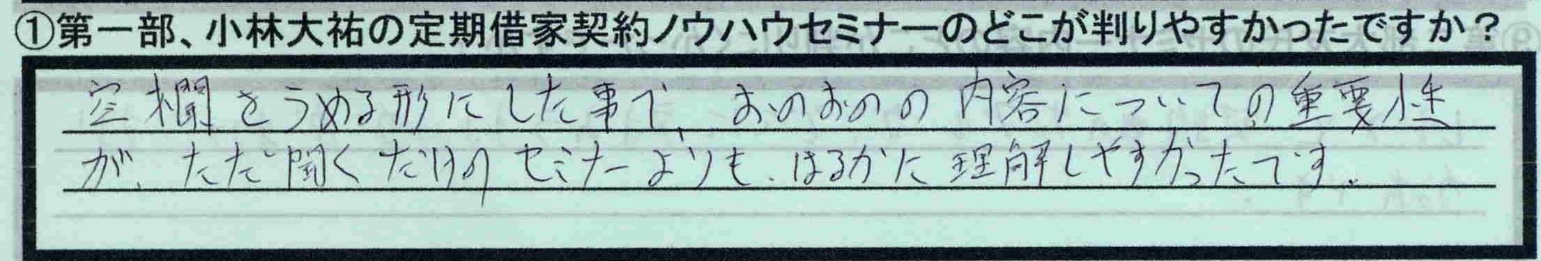 【神奈川県川崎市】【須山弘孝さん】【どこが判りやすかったか?】
