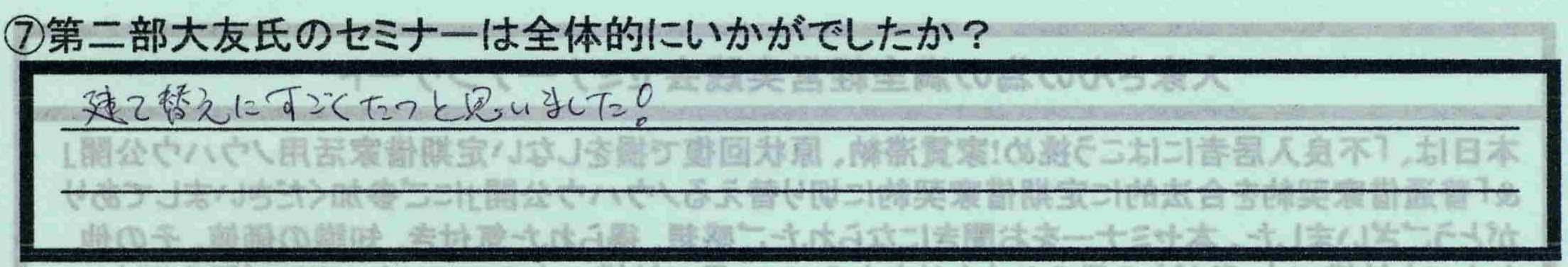 【東京都板橋区】【【木村正明さん】【二部感想】