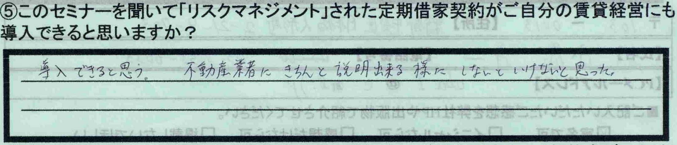 【東京都中央区】【小原洋一さん】【導入できるか?】