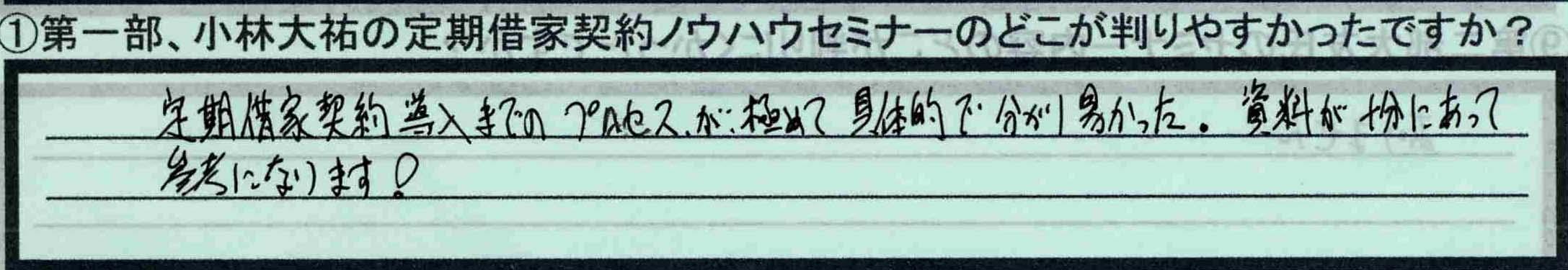 【岐阜県大垣市】【渡部一詩さん】【どこが判りやすかったか?】