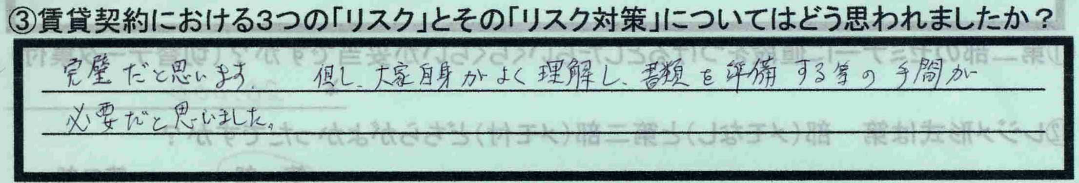 【東京都中央区】【小原洋一さん】【リスク対策について】