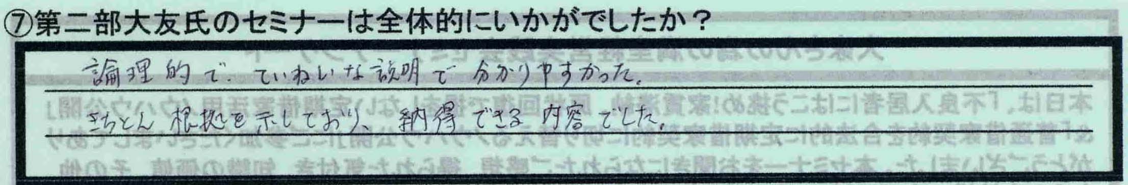 【東京都中央区】【小原洋一さん】【二部感想】