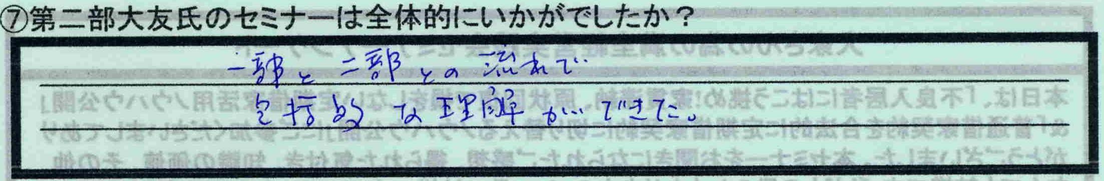 【愛知県宝飯郡】【【S.Hさん】【二部感想】