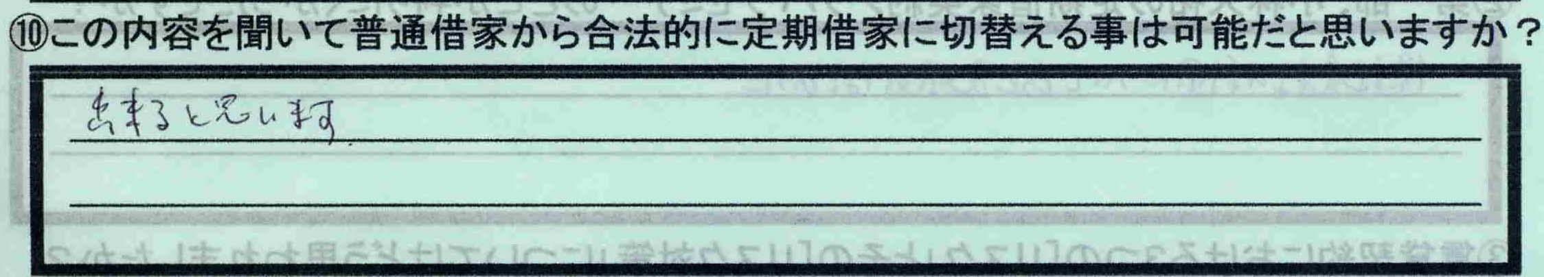 【東京都板橋区】【木村正明さん】【切替可能か?】