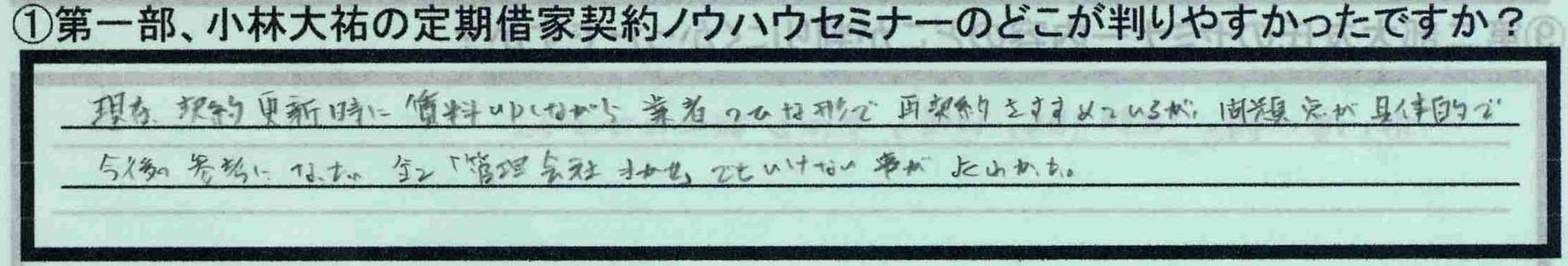 【静岡県浜松市】【I.Yさん】【どこが判りやすかったか?】