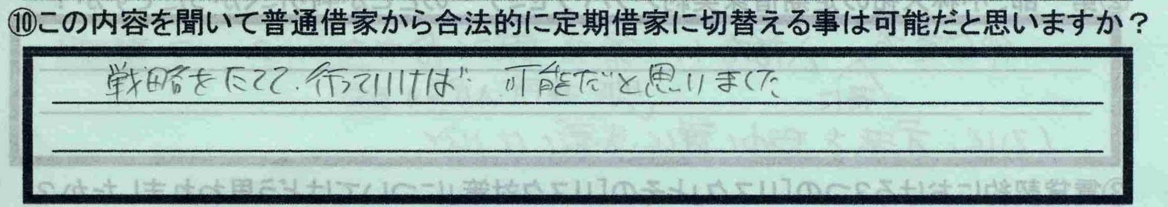 【東京都町田市】【塚田茂さん】【切替可能か?】