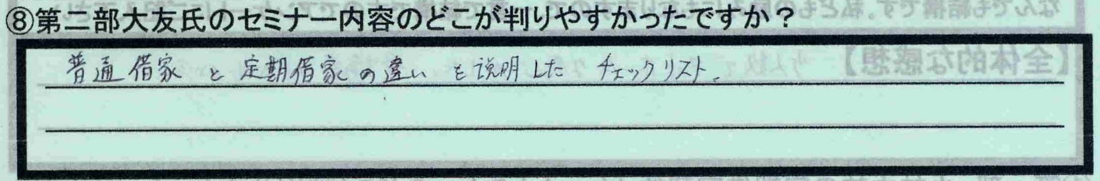 【東京都中央区】【小原洋一さん】【二部どこが判りやすか】