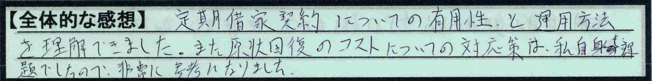 【神奈川県川崎市】【須山弘孝さん】【全体感想】