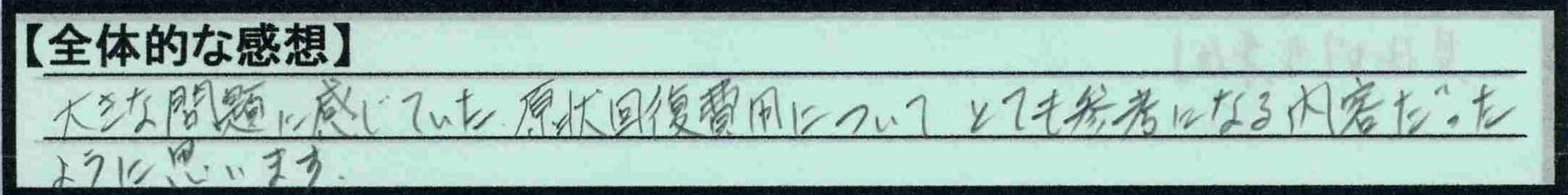 【愛知県宝飯郡市】【S.Hさん】【全体感想】