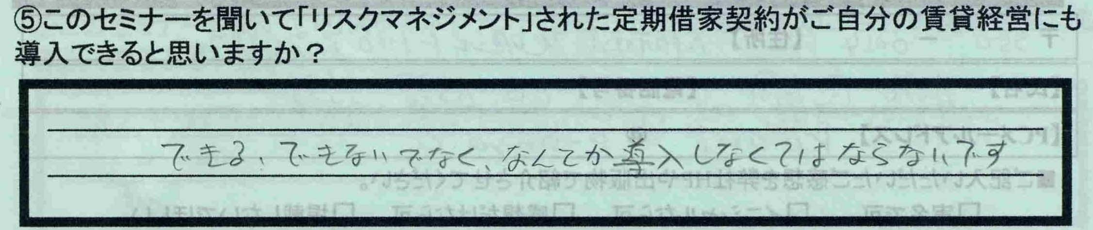 【大阪府大阪市】【K.Tさん】【導入可能か?】