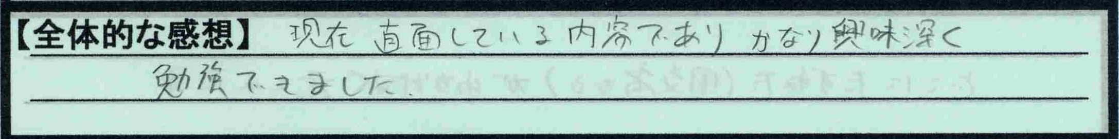 【大阪府大阪市】【K.Tさん】【全体感想】
