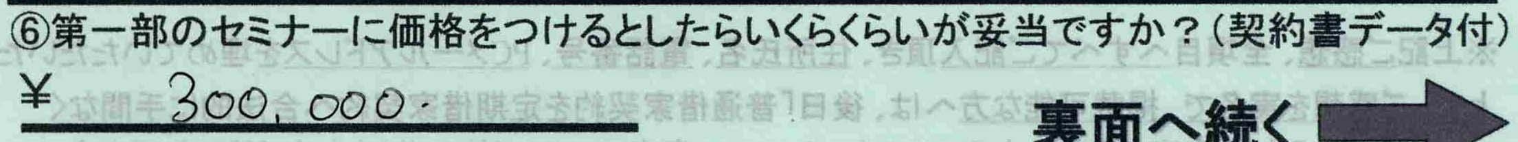 【岐阜県大垣市】【渡部一詩さん】【一部値段】