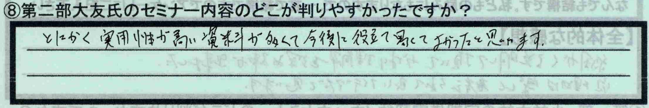 【栃木県宇都宮市】【小野智也さん】【二部どこが判りやす】