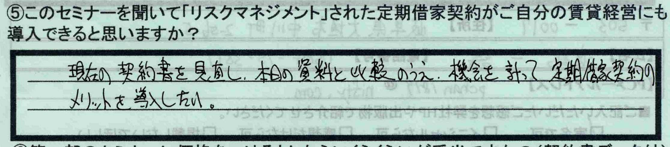 【岐阜県大垣市】【渡部一詩さん】【導入できるか?】