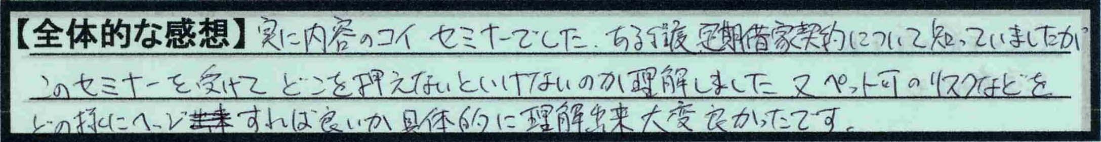 【東京都板橋区】【木村正明さん】【全体感想】