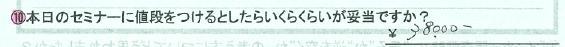 和歌山県有田郡久保幸生さん価格3.8万