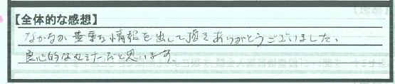 愛知県西加茂郡村田幸紀さん全体感想